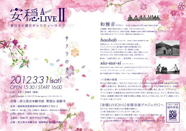 3月のライブ!_e0007456_2135617.jpg