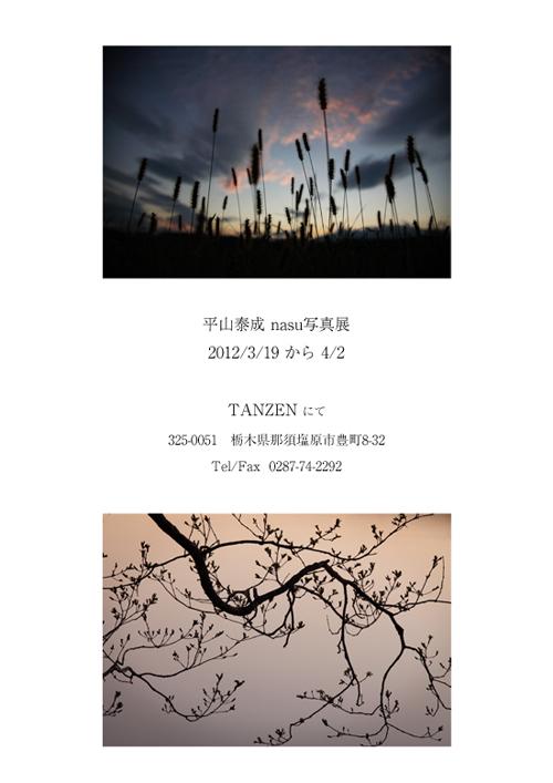 平山泰成 nasu写真展  TANZENにて_b0229469_2042067.jpg