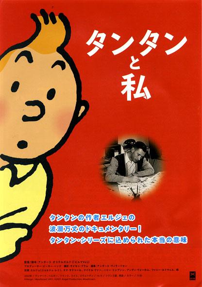 「タンタンと私」とワタシ_a0102098_1953341.jpg