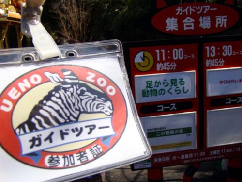 上野動物園2_a0047200_1034688.jpg