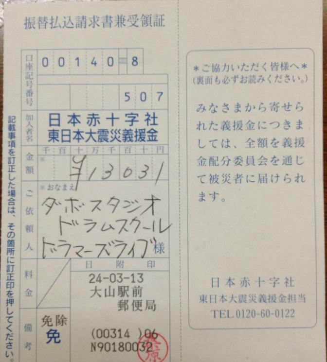 ドラマーズライブの義援金_f0199028_21173367.jpg