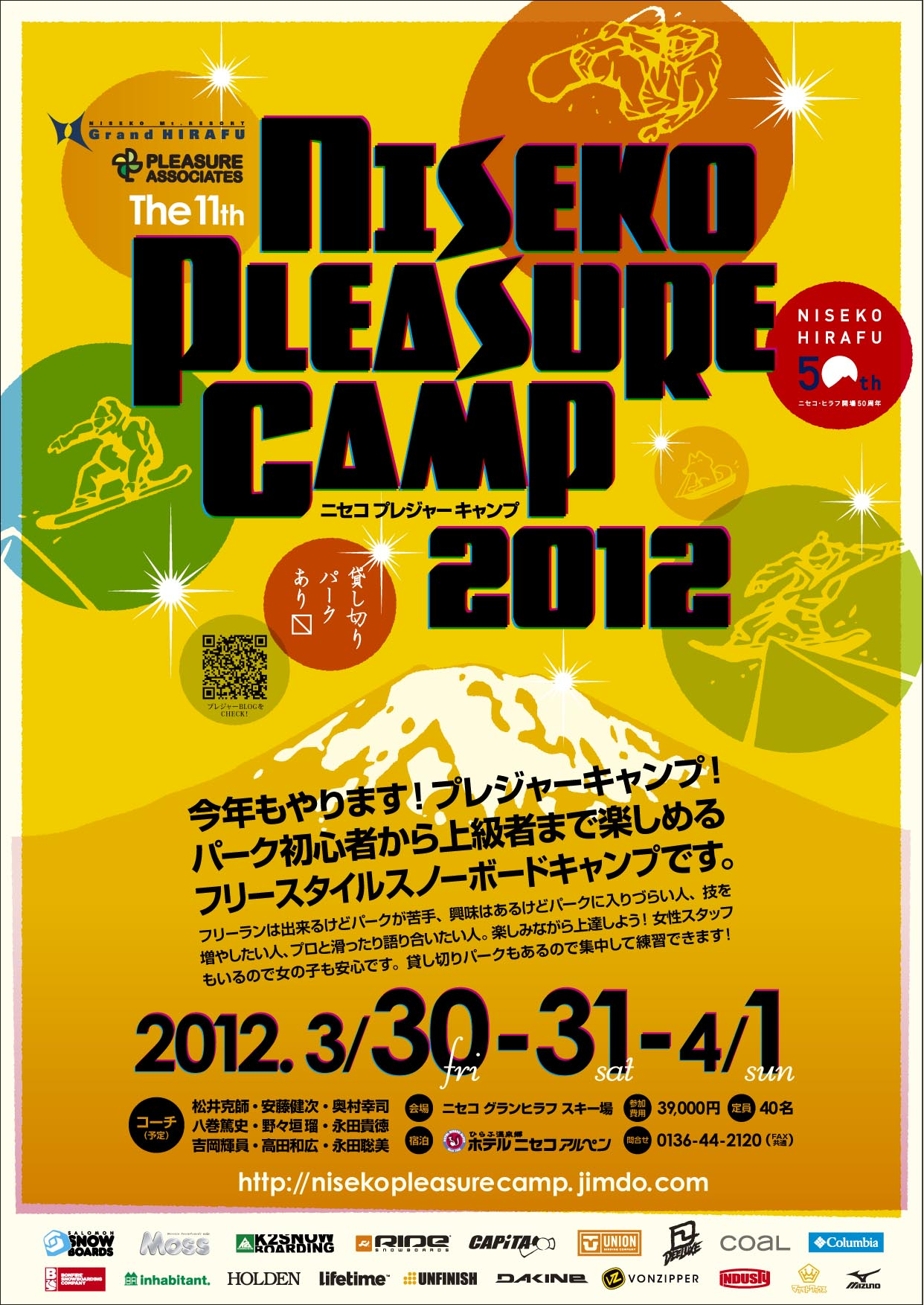 今年もあるよ PLEASURE CAMP in NISEKO_e0173533_17333955.jpg