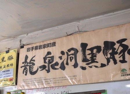 岩泉町の山奥に、「龍泉洞黒豚」を訪ねる_b0206037_14581976.jpg