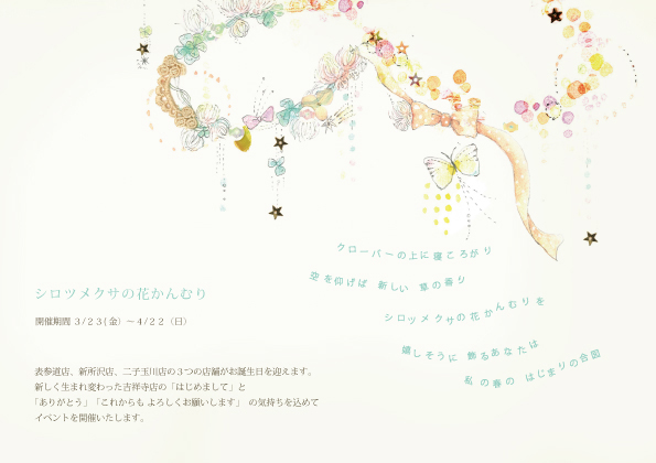 Tiara inc----シロツメクサの花かんむり_c0112142_22465373.jpg