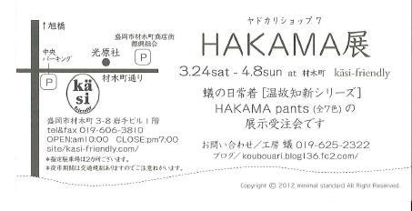 工房蟻さん主宰HAKAMA展@kasi-friendlyのご案内_b0199244_2404965.jpg