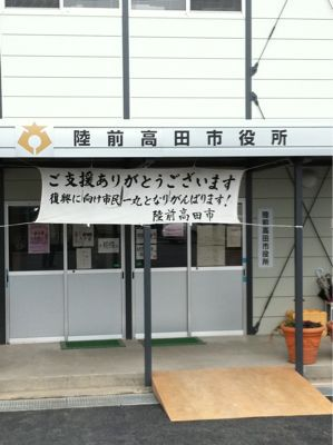 陸前高田市市長に面会_f0088456_853479.jpg