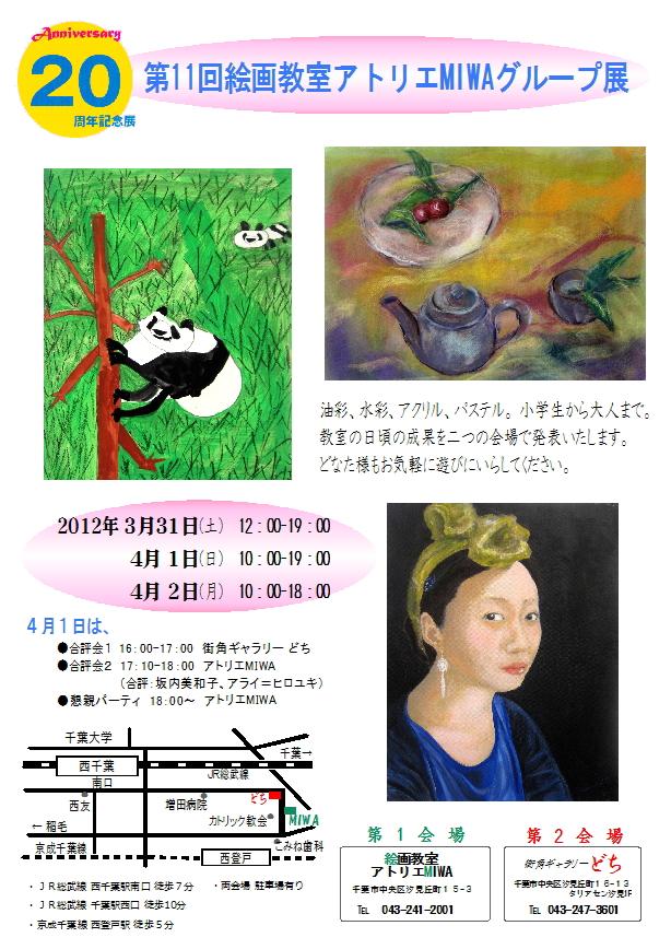 第11回絵画教室アトリエMIWAグループ展が始まる!!_c0131063_0121042.jpg