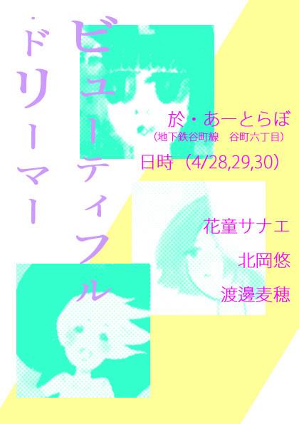 c0204076_2302863.jpg