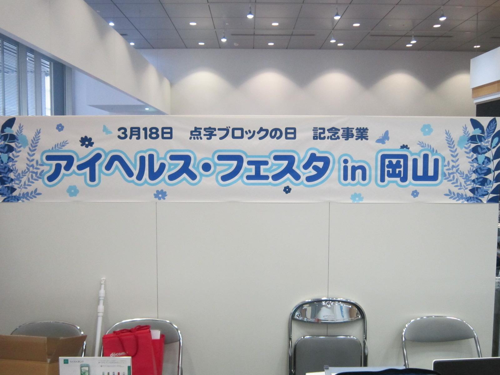 アイヘルス・フェスタ2012in岡山_b0188483_14505033.jpg