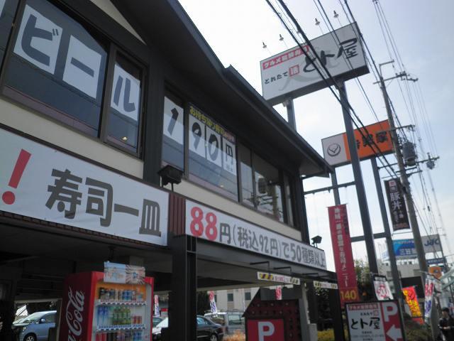グルメ回転寿司 とれたて活 とト屋   箕面店_c0118393_16484646.jpg