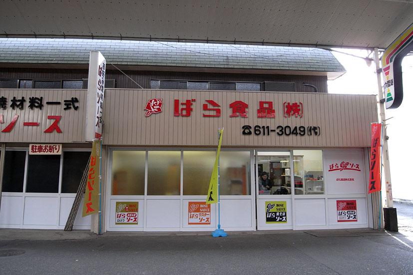 地下鉄海岸線駒ヶ林駅 出たとこすぐ_a0102098_10533399.jpg