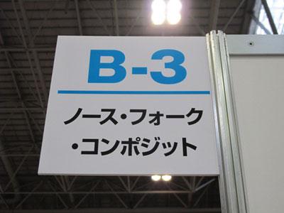 B3_a0183304_2231996.jpg