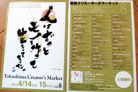 徳島クリエーターズマーケットVol.8_a0136507_16373320.jpg