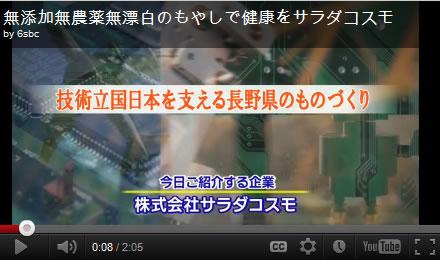 長野県のものづくりを応援するSai+_d0063218_10371111.jpg