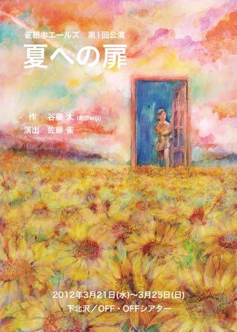 中村容子客演_a0125023_8301326.jpg