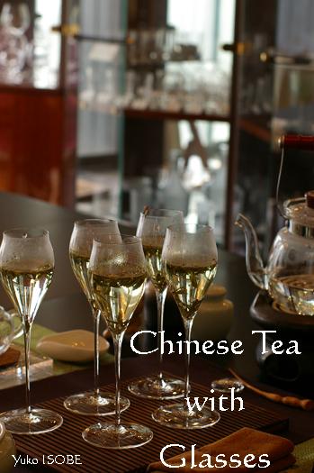 【ロブマイヤーグラスで中国茶を楽しむ会】のご案内_a0169924_17322321.jpg