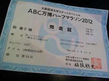 ABC万博ハーフマラソン無事終了!!_c0187025_14574358.jpg
