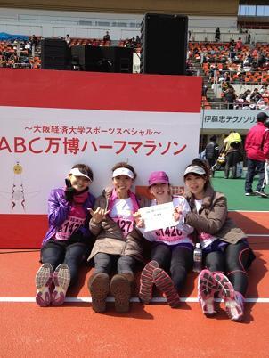 ABC万博ハーフマラソン無事終了!!_c0187025_15141191.jpg