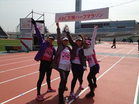 ABC万博ハーフマラソン無事終了!!_c0187025_1574731.jpg
