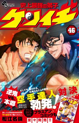 「史上最強の弟子 ケンイチ」第46巻 発売中!!_f0233625_13443532.jpg