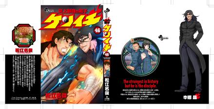 「史上最強の弟子 ケンイチ」第46巻 発売中!!_f0233625_1344479.jpg