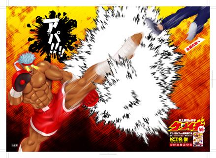「史上最強の弟子 ケンイチ」第46巻 発売中!!_f0233625_13454115.jpg