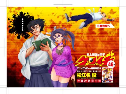 「史上最強の弟子 ケンイチ」第46巻 発売中!!_f0233625_13455265.jpg
