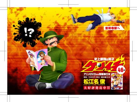 「史上最強の弟子 ケンイチ」第46巻 発売中!!_f0233625_1346277.jpg