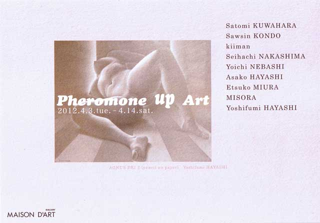 PHEROMONE UP (フェロモン アップ) ・ART 展_a0093332_10451646.jpg