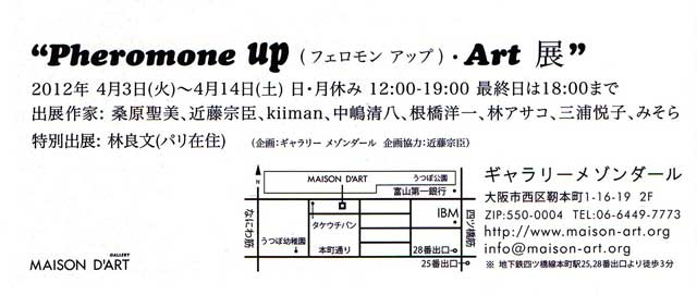 PHEROMONE UP (フェロモン アップ) ・ART 展_a0093332_10454561.jpg