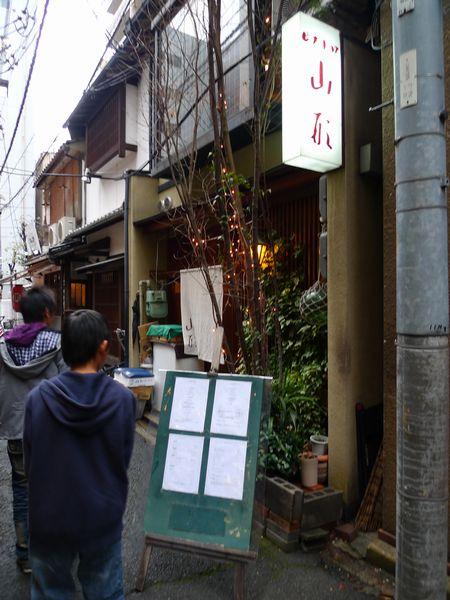 「ビストロ山形」さん  (京都市)_d0108737_14143062.jpg
