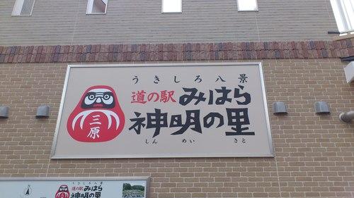 三原 道の駅_c0206243_17244822.jpg