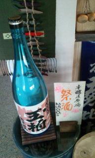 プチ便り(祭り酒)_a0206870_1143541.jpg
