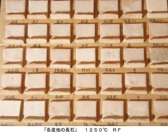 63 長石_c0180774_1356592.jpg