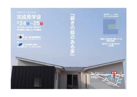続きの庭のある家_d0173687_1554841.jpg