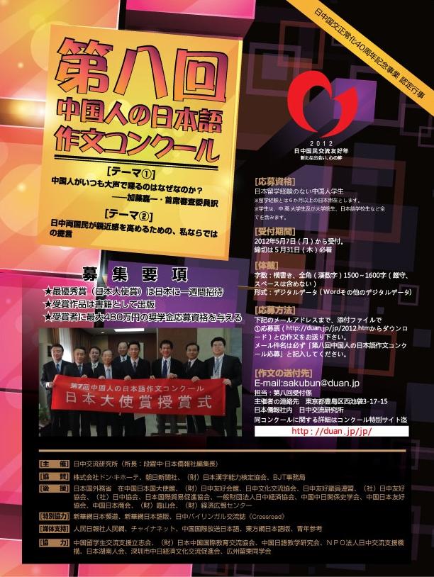 第八届中国人日语作文大赛被批准为日中邦交正常化40周年纪念公认项目之一。_d0027795_15302051.jpg