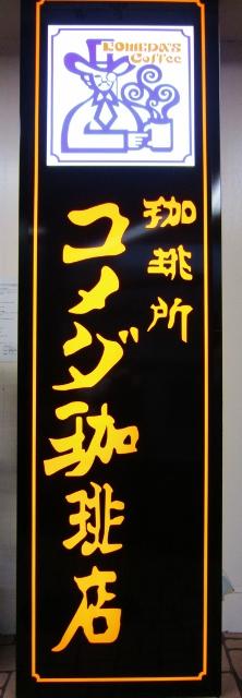 我が家の近所にコメダ珈琲店オープン_b0083801_159494.jpg