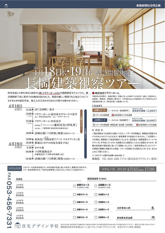 緊急!! 新潟・長岡建築視察ツアーのご案内_b0014003_18342581.jpg