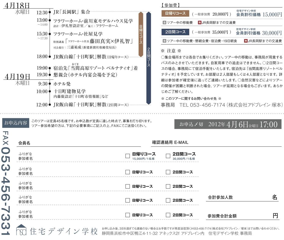 緊急!! 新潟・長岡建築視察ツアーのご案内_b0014003_18404958.jpg