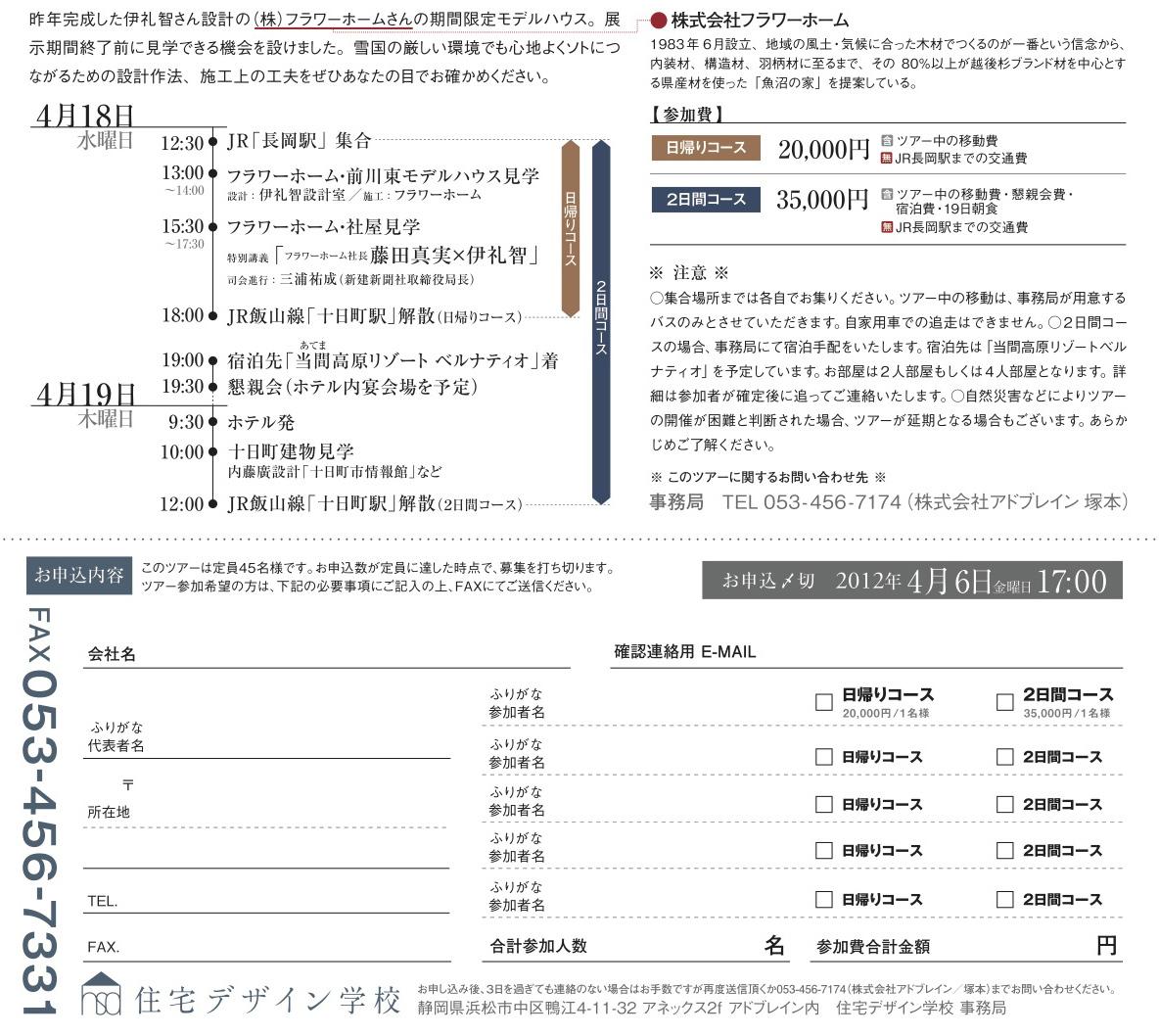緊急!! 新潟・長岡建築視察ツアーのご案内_b0014003_19284490.jpg