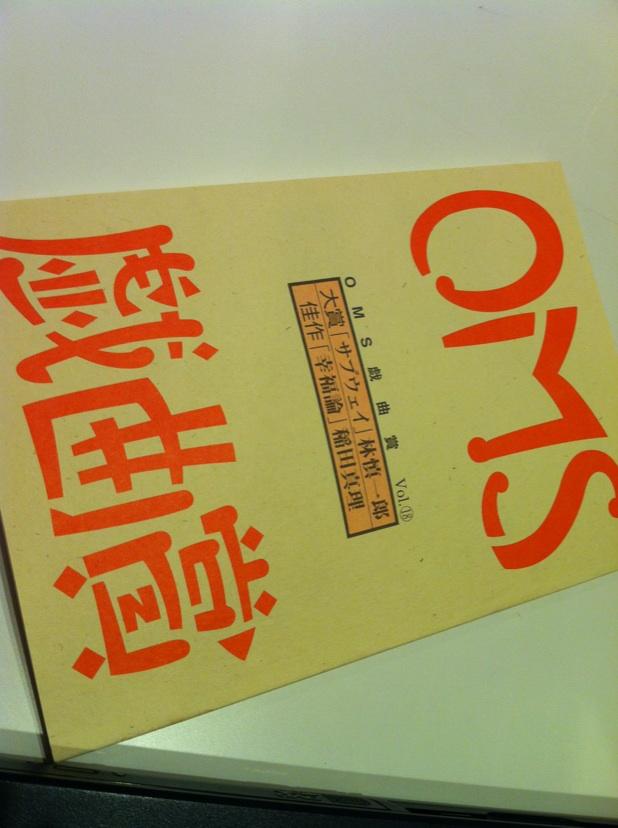 vol18、OMS戯曲賞出版記念パーティー_c0180209_2083541.jpg
