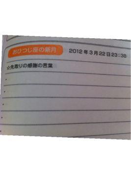 120322 おひつじ座の新月の例文_f0164842_22713100.jpg