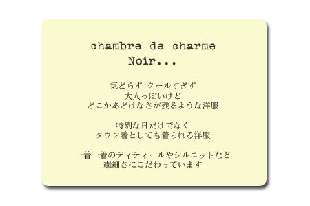 chambre de charme Noir パール刺繍レースストール_a0130646_1643483.jpg