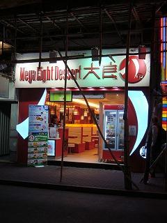 蕃薯糖水_b0248150_20395786.jpg