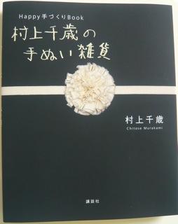 村上千歳ちゃん祝ご出版。_f0164187_2514742.jpg