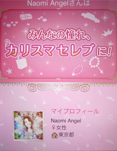 パリスとヒルトンなう?!未来のNaomi Angelは・・みんなの憧れのカリスマセレブ!?_f0186787_20271053.jpg