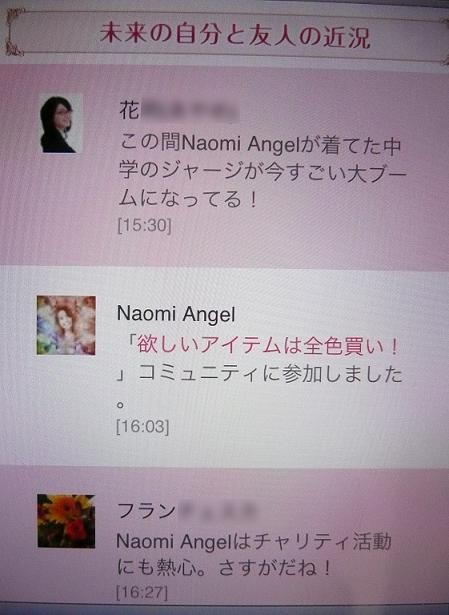 パリスとヒルトンなう?!未来のNaomi Angelは・・みんなの憧れのカリスマセレブ!?_f0186787_20314072.jpg