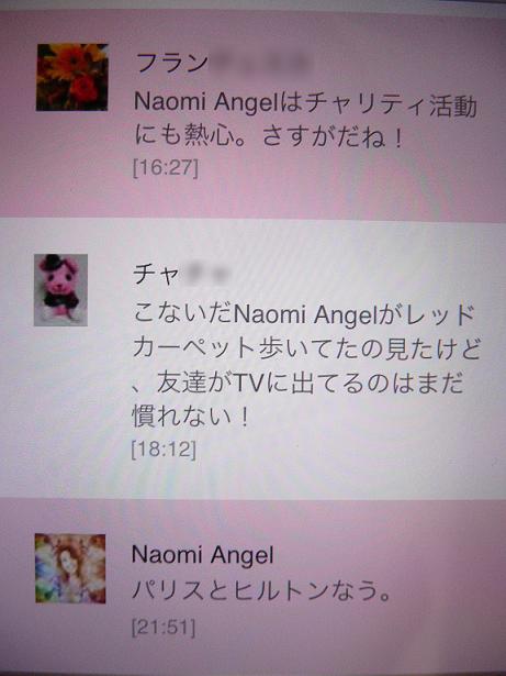 パリスとヒルトンなう?!未来のNaomi Angelは・・みんなの憧れのカリスマセレブ!?_f0186787_20315650.jpg
