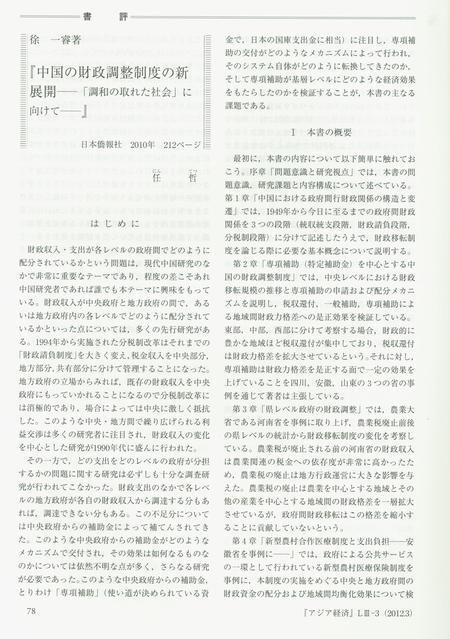 《亚洲经济》3月号发表长篇书评介绍徐一睿博士《中国财政制度的新展开》(_d0027795_12414749.jpg
