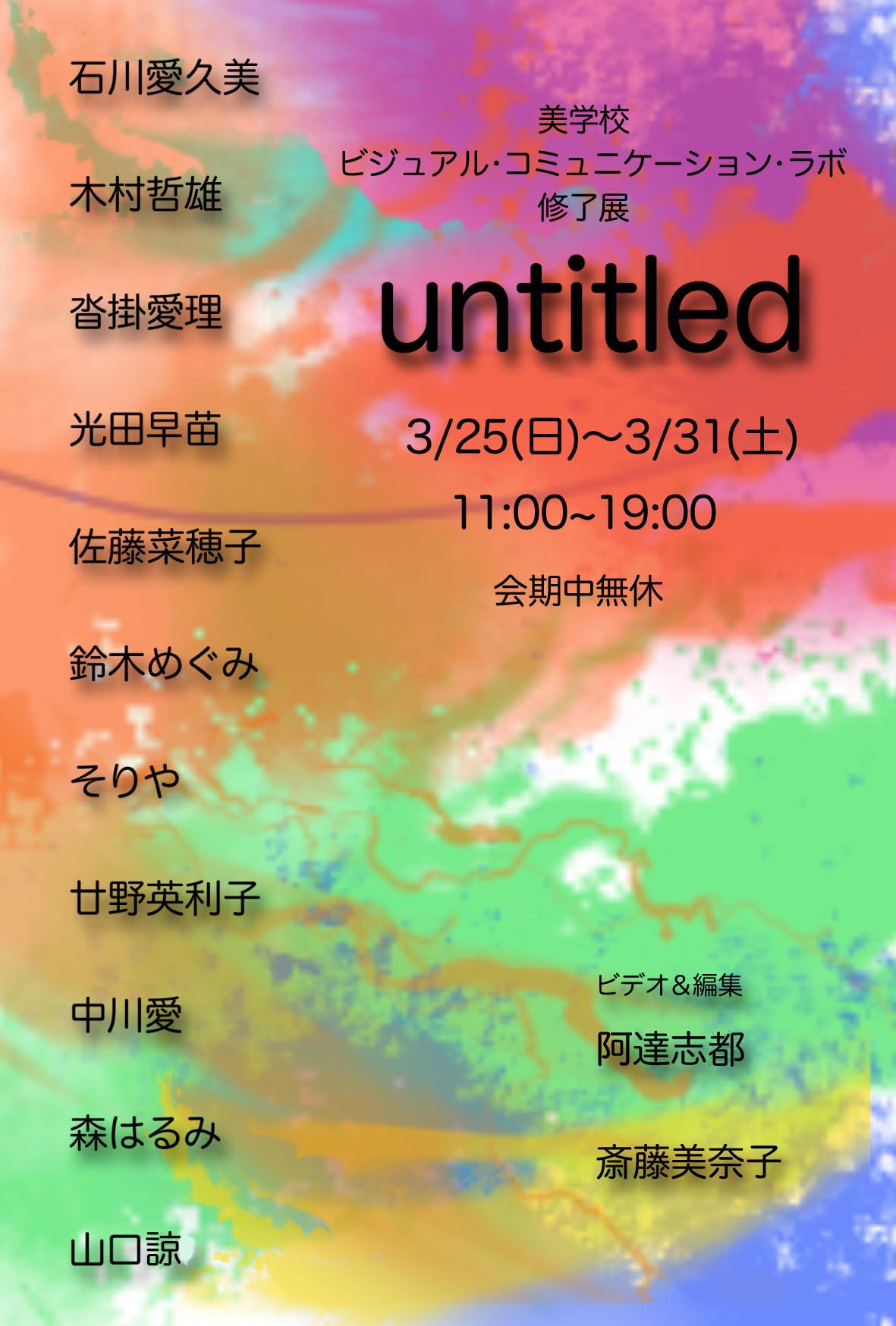 untitled 美学校/ビジュアル・コミュニケーション・ラボ 修了展_c0164399_17502787.jpg